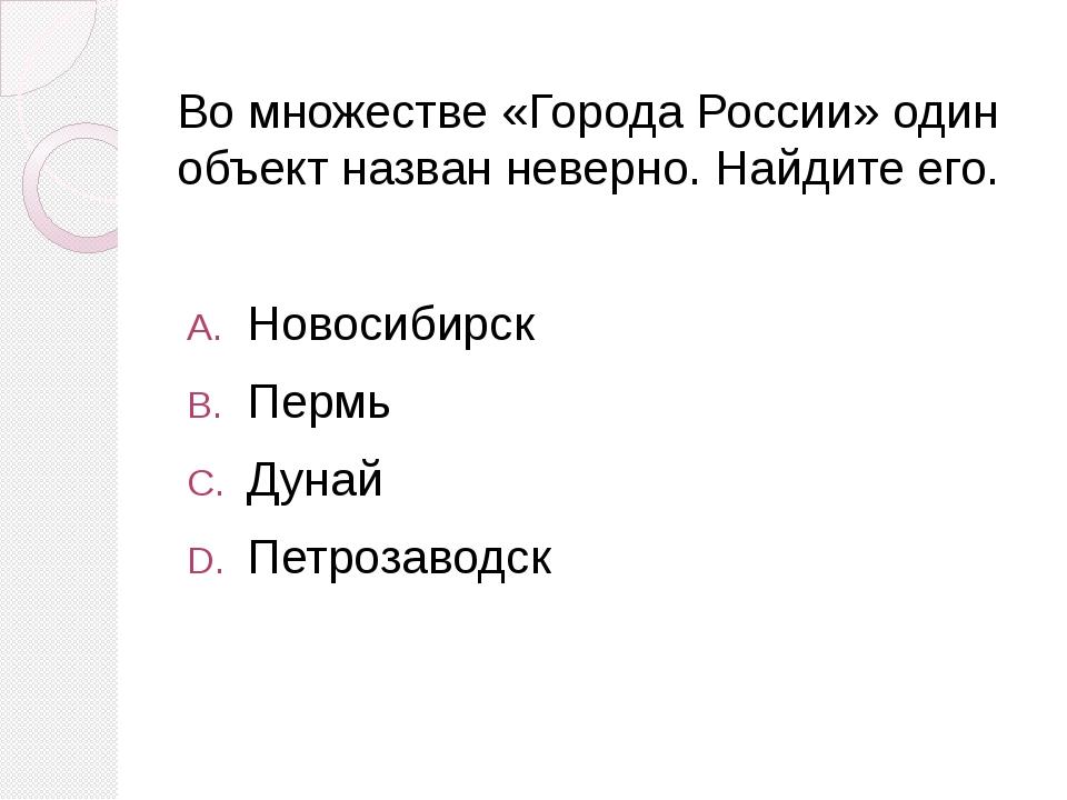Во множестве «Города России» один объект назван неверно. Найдите его. Новосиб...