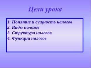 1. Понятие и сущность налогов 2. Виды налогов 3. Структура налогов 4. Функции