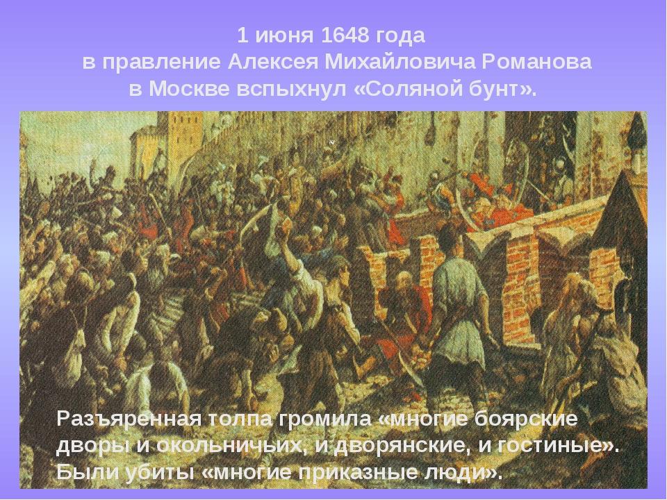 1 июня 1648 года в правление Алексея Михайловича Романова в Москве вспыхнул «...