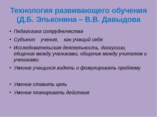 Технология развивающего обучения (Д.Б. Эльконина – В.В. Давыдова Педагогика с