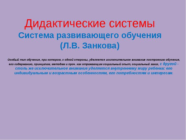 Дидактические системы Система развивающего обучения (Л.В. Занкова) Особый тип...