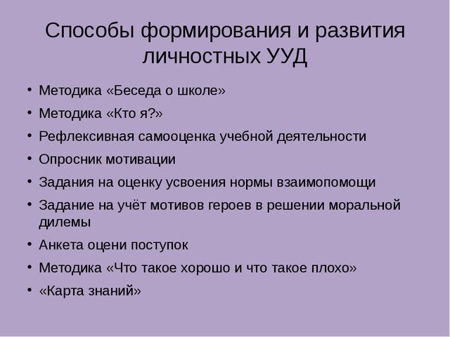 Способы формирования и развития личностных УУД Методика «Беседа о школе» Мето...