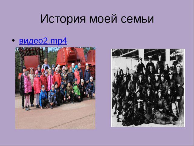 История моей семьи видео2.mp4