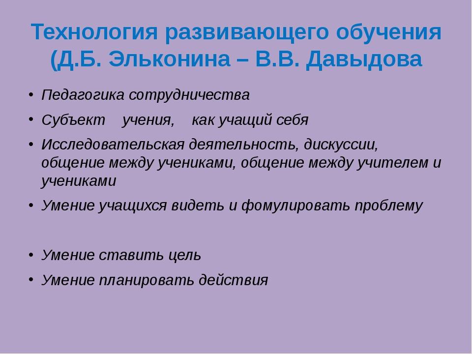 Технология развивающего обучения (Д.Б. Эльконина – В.В. Давыдова Педагогика с...