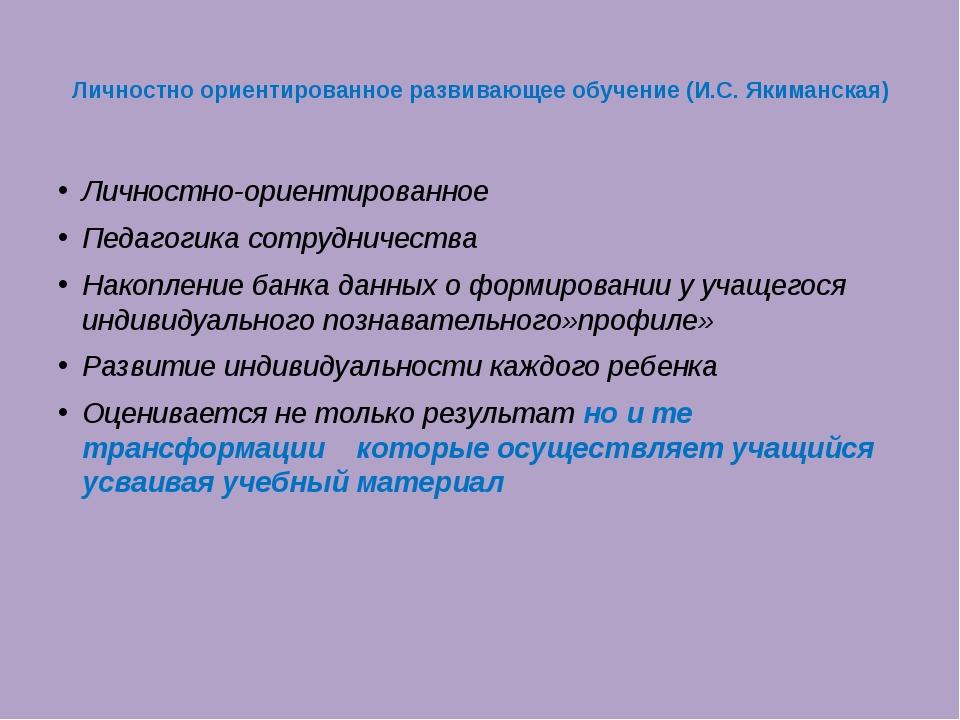 Личностно ориентированное развивающее обучение (И.С. Якиманская) Личностно-ор...