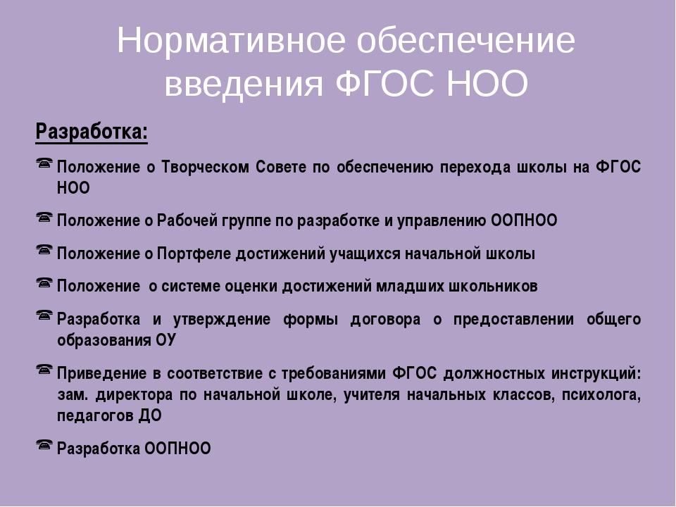 Нормативное обеспечение введения ФГОС НОО Разработка: Положение о Творческом...
