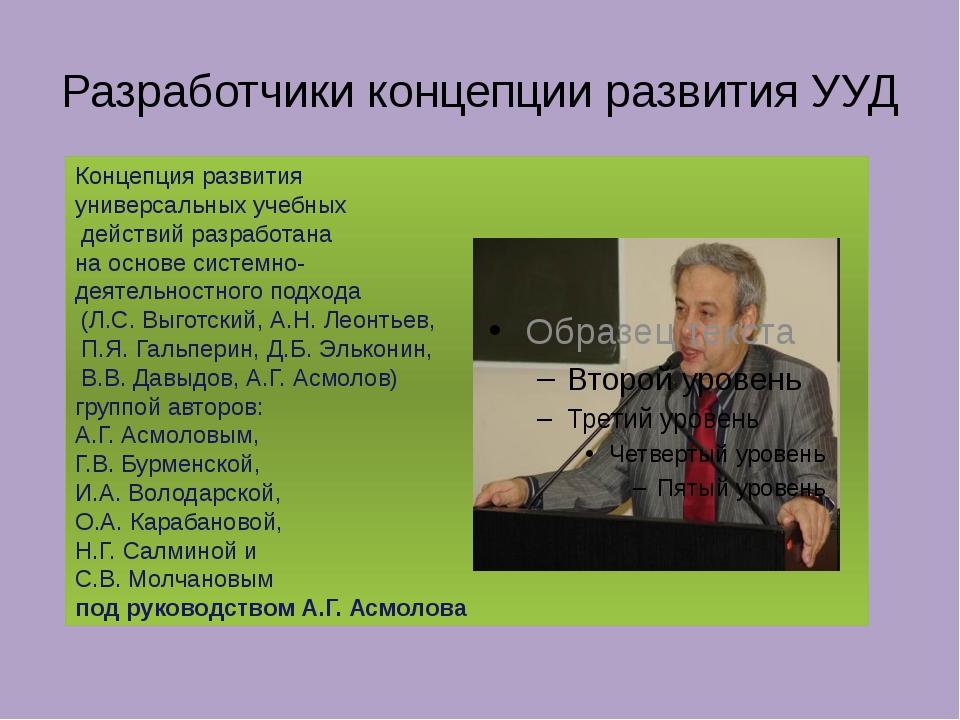 Разработчики концепции развития УУД Концепция развития универсальных учебных...