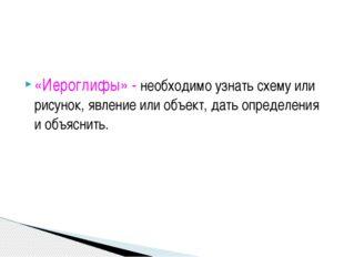 «Иероглифы» - необходимо узнать схему или рисунок, явление или объект, дать