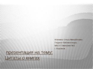 презентация на тему: Цитаты о книгах Кленина Ольга Михайловна Педагог-библио