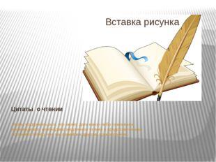 Цитаты о чтении Чтобы воспринять все, что может дать какое-либо гениальное пр
