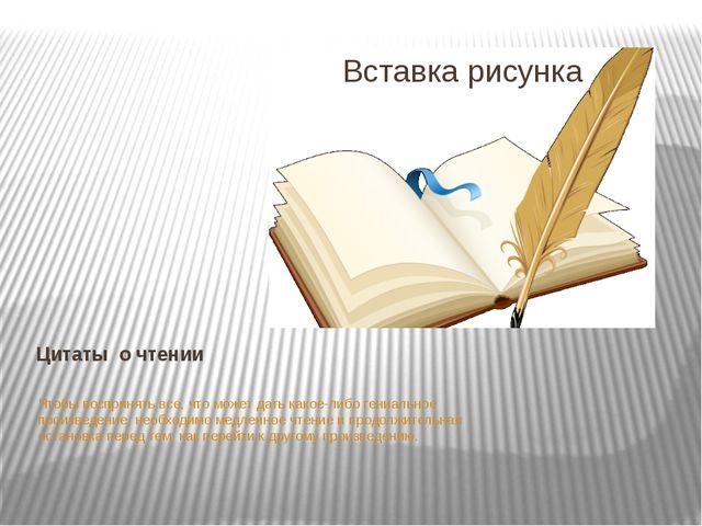 Цитаты о чтении Чтобы воспринять все, что может дать какое-либо гениальное пр...
