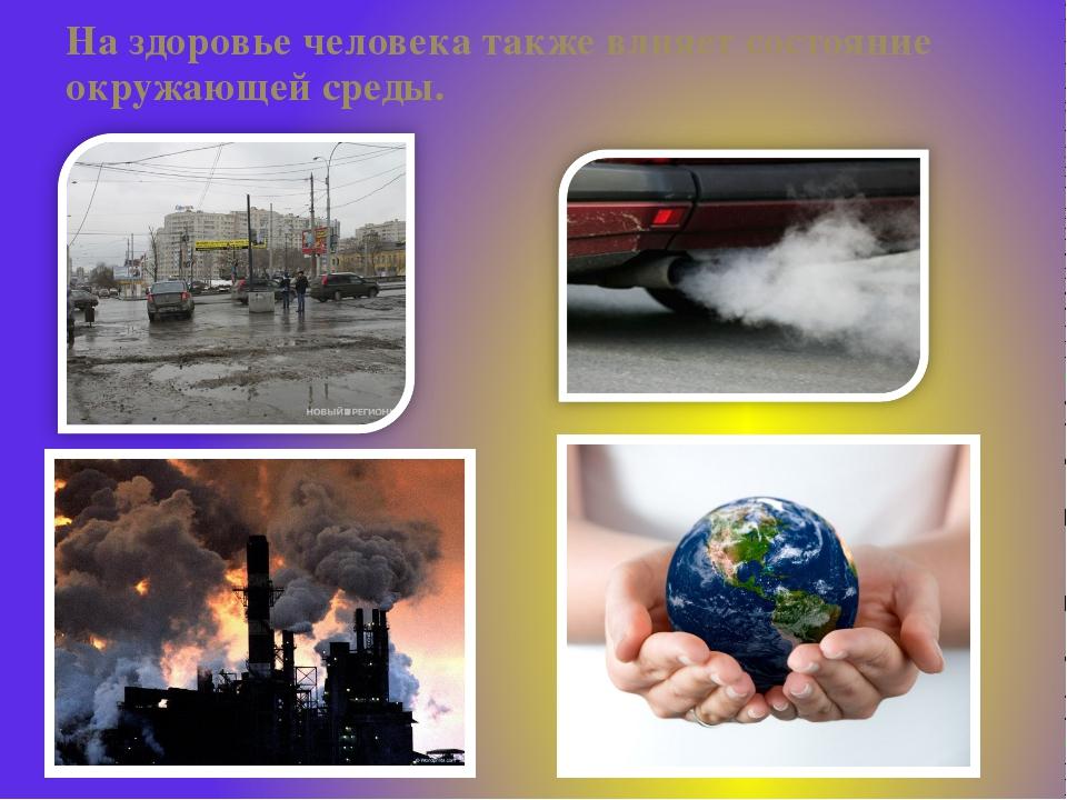 На здоровье человека также влияет состояние окружающей среды.