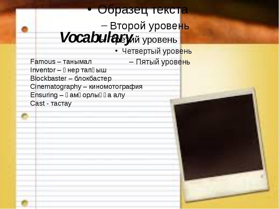Vocabulary Famous – танымал Inventor – өнер тапқыш Blockbaster – блокбастер...