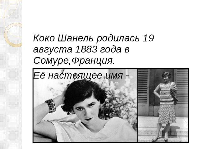 Коко Шанель родилась 19 августа 1883 года в Сомуре,Франция. Её настоящее имя...