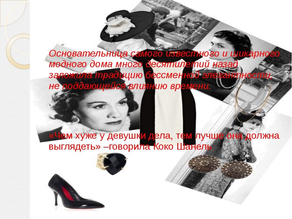 Основательница самого известного и шикарного модного дома много десятилетий...