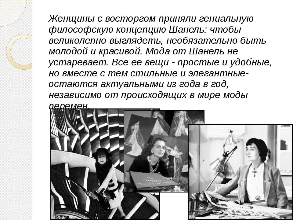 Женщины с восторгом приняли гениальную философскую концепцию Шанель: чтобы в...