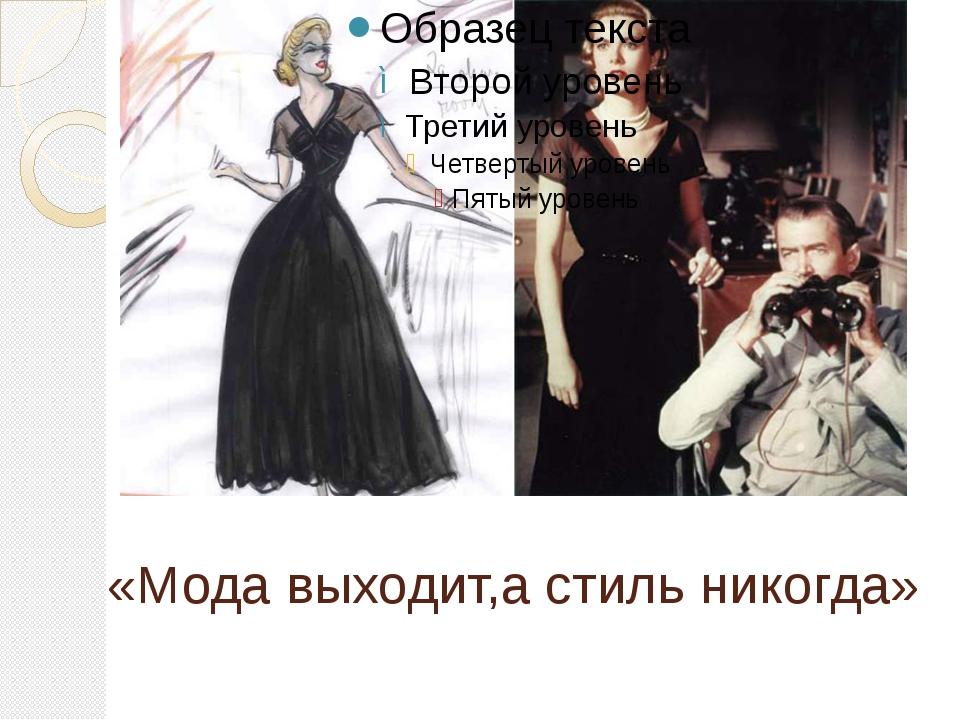 «Мода выходит,а стиль никогда»