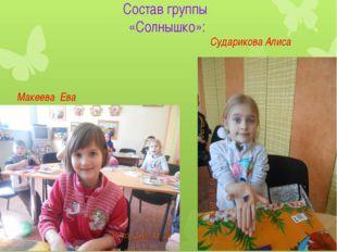 Состав группы «Солнышко»: Макеева Ева Сударикова Алиса