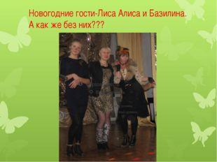 Новогодние гости-Лиса Алиса и Базилина. А как же без них???