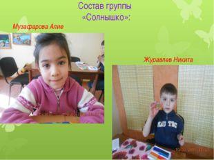 Состав группы «Солнышко»: Музафарова Алие Журавлев Никита