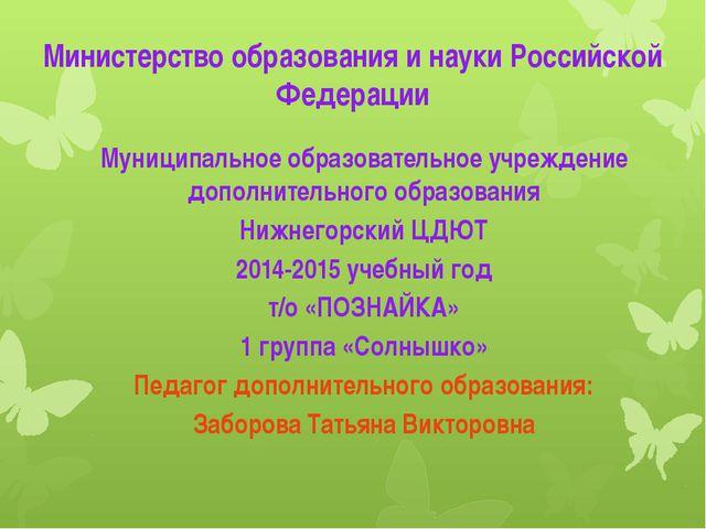 Министерство образования и науки Российской Федерации Муниципальное образоват...