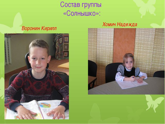 Состав группы «Солнышко»: Воронин Кирилл Хомич Надежда