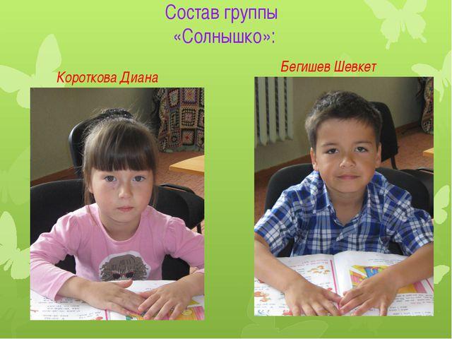 Состав группы «Солнышко»: Короткова Диана Бегишев Шевкет