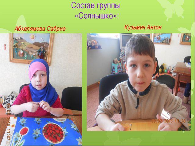 Состав группы «Солнышко»: Абкелямова Сабрие Кузьмич Антон