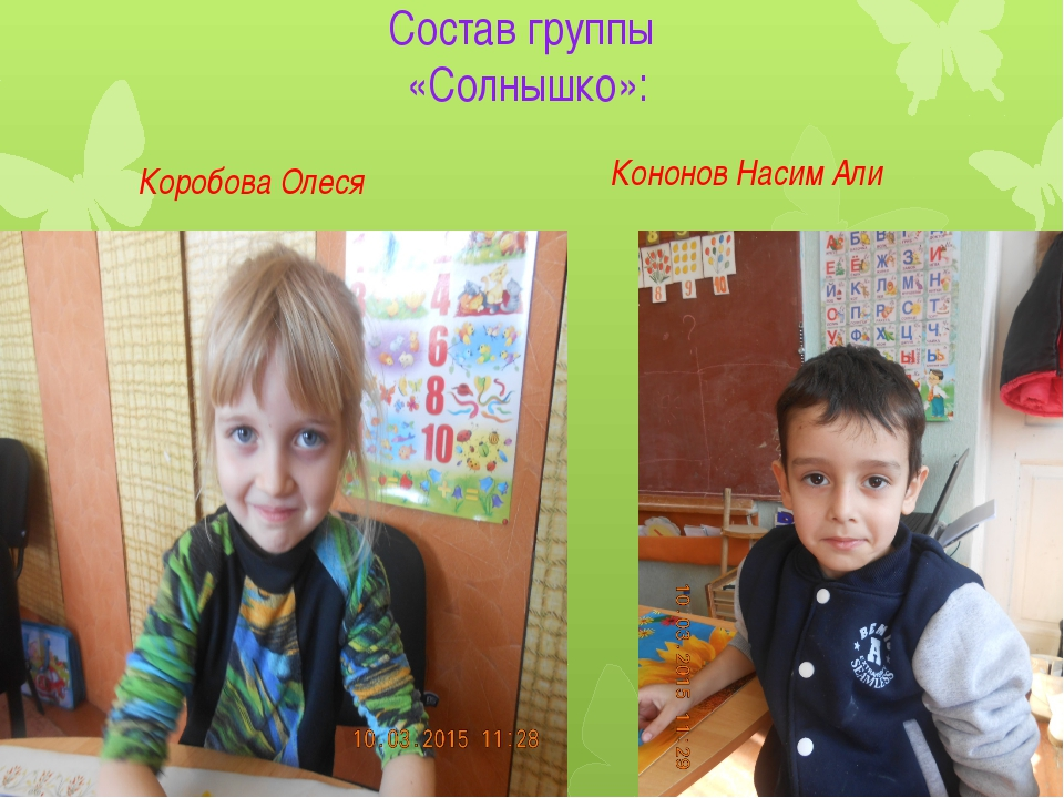 Состав группы «Солнышко»: Коробова Олеся Кононов Насим Али