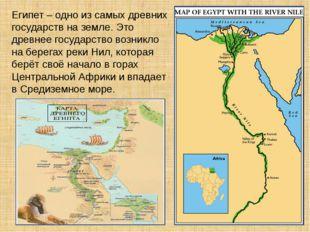Египет – одно из самых древних государств на земле. Это древнее государство в