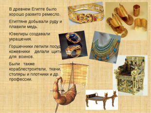 В древнем Египте было хорошо развито ремесло. Египтяне добывали руду и плавил