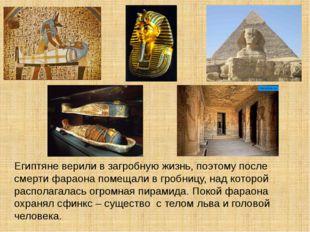 Египтяне верили в загробную жизнь, поэтому после смерти фараона помещали в гр