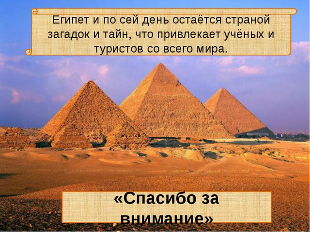 «Спасибо за внимание» Египет и по сей день остаётся страной загадок и тайн, ч...