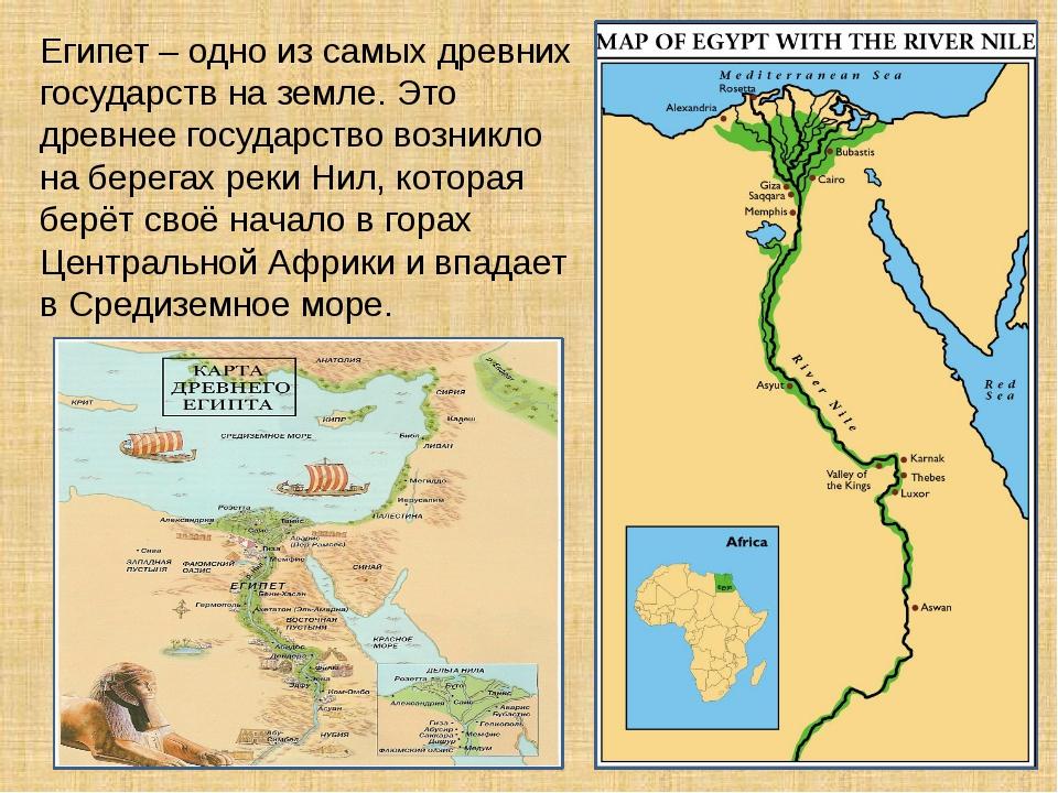 Египет – одно из самых древних государств на земле. Это древнее государство в...