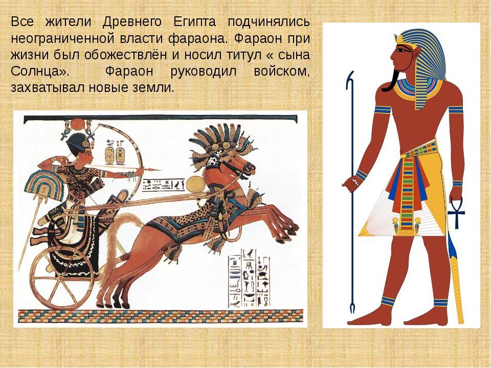 Все жители Древнего Египта подчинялись неограниченной власти фараона. Фараон...