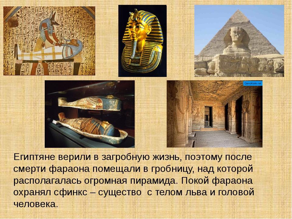 Египтяне верили в загробную жизнь, поэтому после смерти фараона помещали в гр...