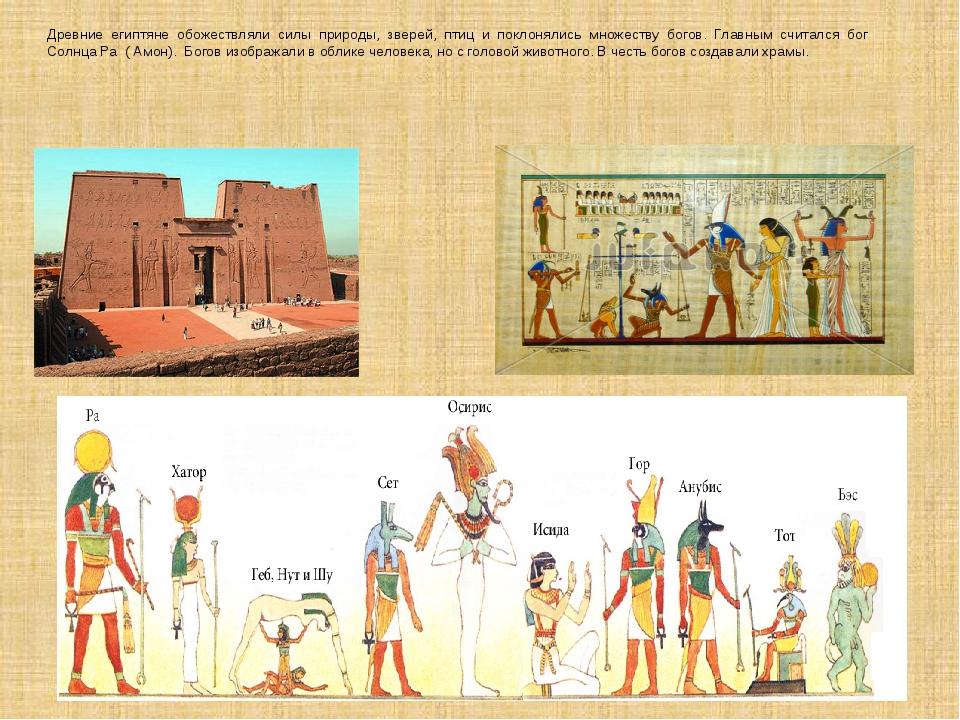 Древние египтяне обожествляли силы природы, зверей, птиц и поклонялись множес...
