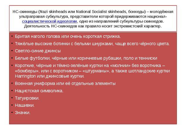 НС-скинхеды (Nazi skinheads или National Socialist skinheads, бонхеды) – моло...