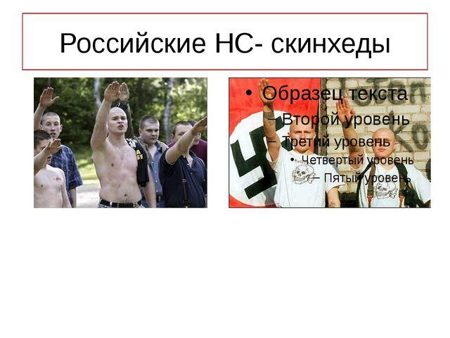 Российские НС- скинхеды