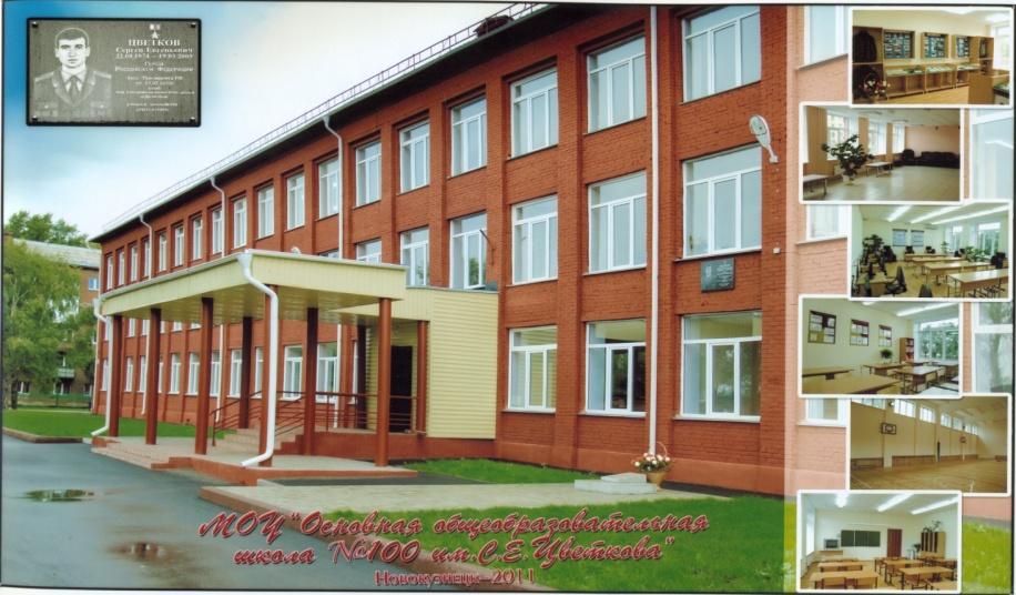 Школа 2011г-после ремонта