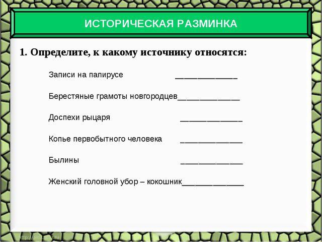 1. Определите, к какому источнику относятся: Записи на папирусе _____________...