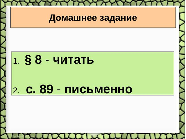 Домашнее задание 1. § 8 - читать 2. с. 89 - письменно