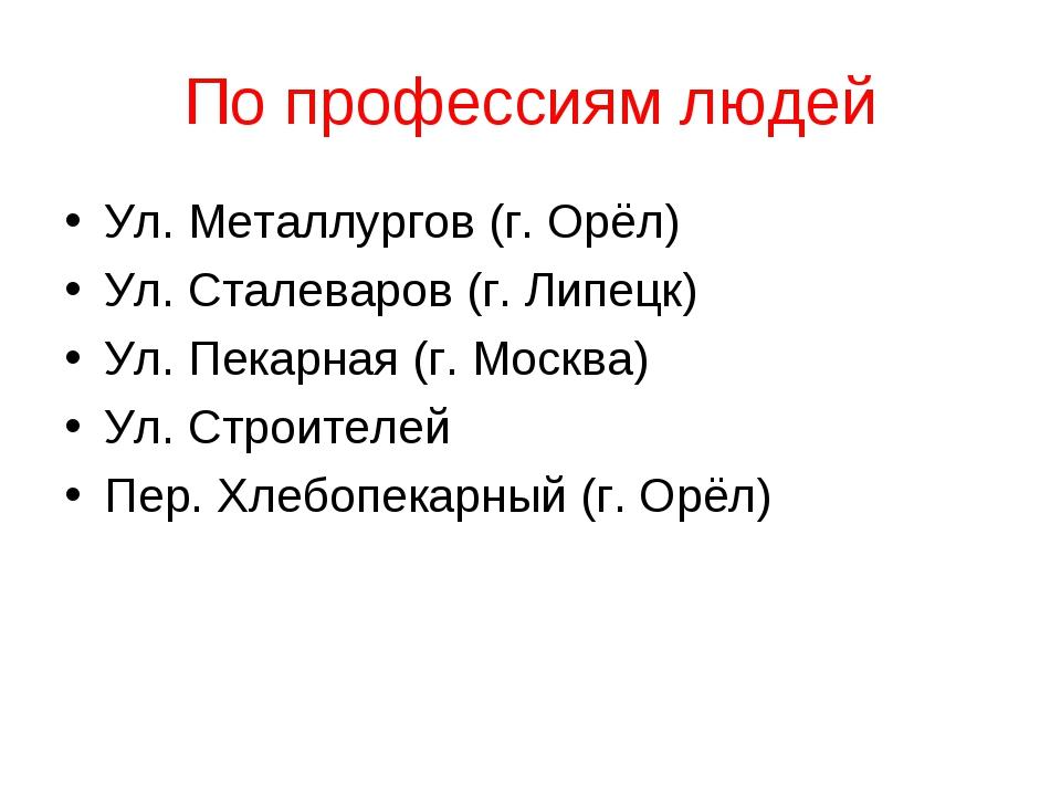 По профессиям людей Ул. Металлургов (г. Орёл) Ул. Сталеваров (г. Липецк) Ул....