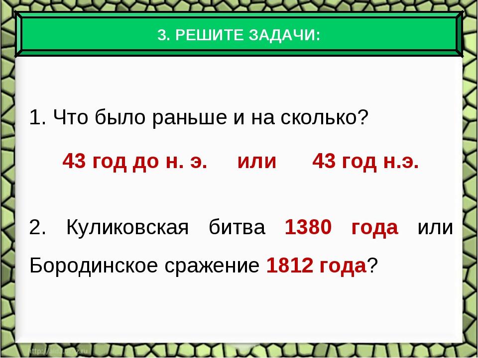 1. Что было раньше и на сколько? 43 год до н. э. или 43 год н.э. 2. Куликовс...
