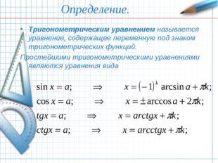 Определение. Тригонометрическим уравнением называется уравнение, содержащее п