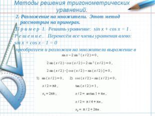 Методы решения тригонометрических уравнений. 2. Разложение на множители. Эт
