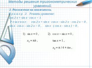 Методы решения тригонометрических уравнений. 2. Разложение на множители. П