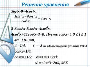 Решение уравнения 3tg²x-8=4cos²x, 3-3cos²x-8cos²x=4cos x, 4cos x+11cos²x-3=0.