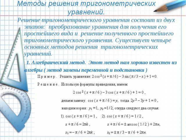 Методы решения тригонометрических уравнений. Решение тригонометрического урав...