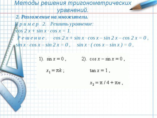 Методы решения тригонометрических уравнений. 2. Разложение на множители. П...